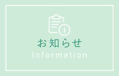 smnl_お知らせ2